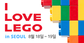 I LOVE LEGO in SEOUL 레고 전시